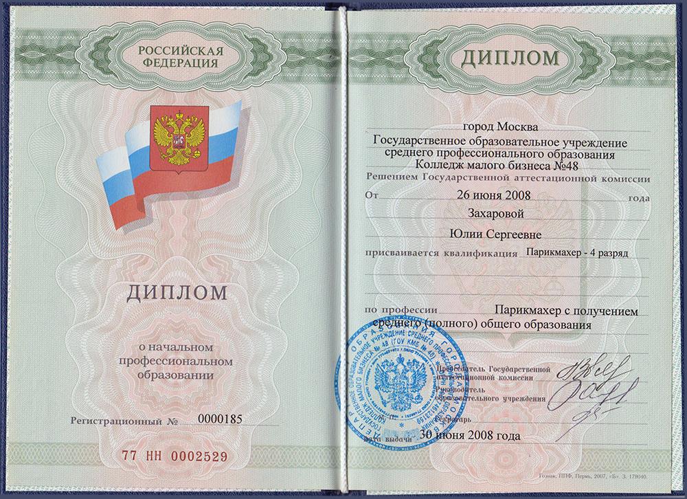 Диплом Захарова Юлия