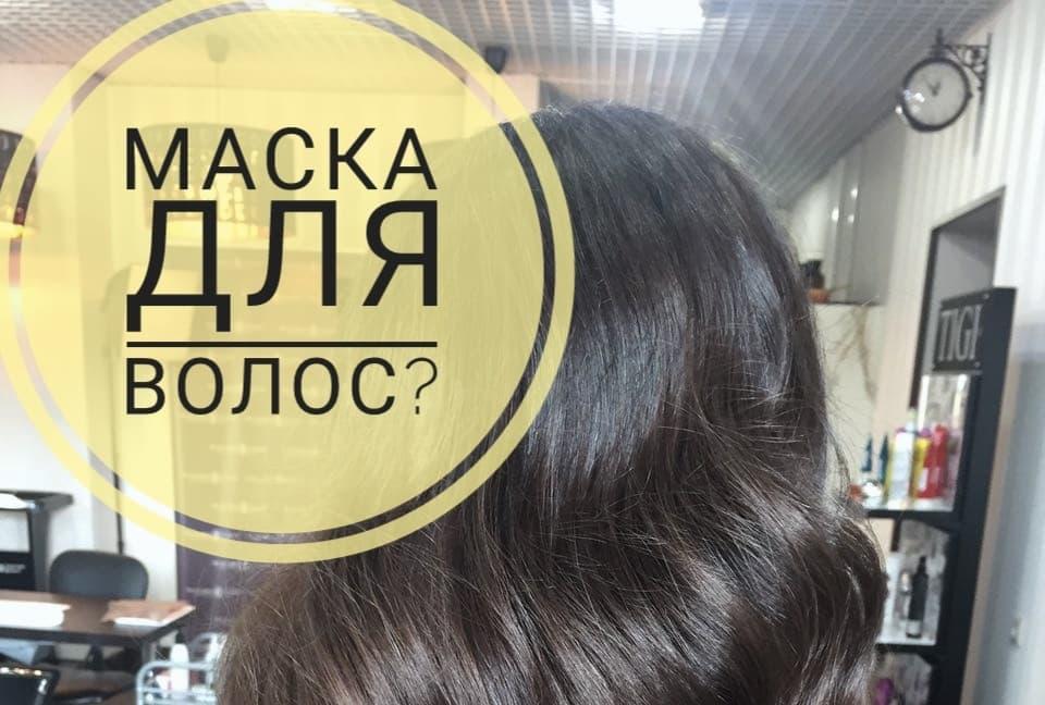 Маски для волос Москва