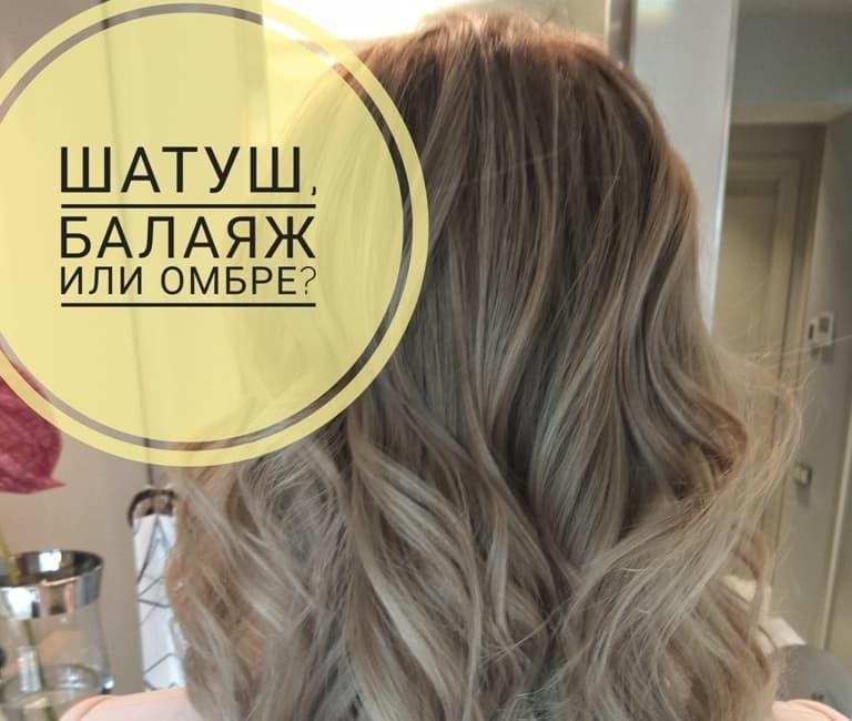 Шатуш волос Москва
